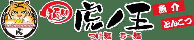 ~つけ麺・ラーメン~ 麺処-虎ノ王-