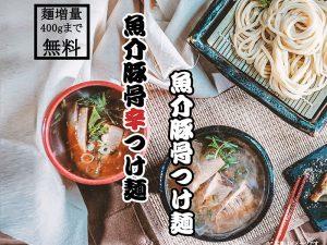 1とんこつつけ麺